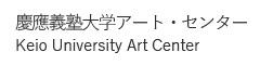 慶應義塾大学アート・センター